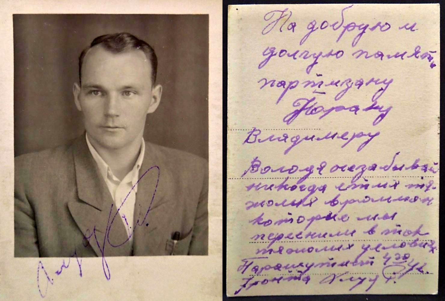 Roman Vasiljevič Chlud